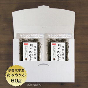 めかぶ 送料無料 刻みめかぶ 伊勢志摩産 60g(30g×2袋)メール便 国産 三重県 乾燥 メカブ 保存食