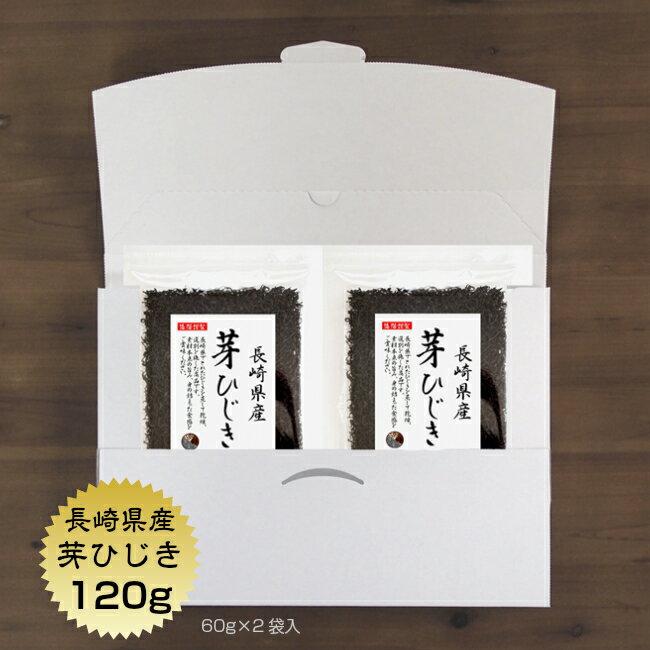 ひじき 送料無料 芽ひじき 長崎県産 120g(60g×2袋) メール便 国産 天然ひじき