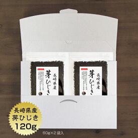 【ポイント5倍】 ひじき 送料無料 芽ひじき 長崎県産 120g(60g×2袋) メール便 国産 天然ひじき