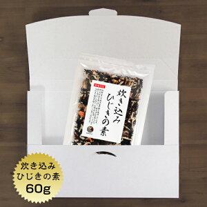 【送料無料】ひじき 炊き込みひじきの素 60g メール便 国産 乾燥 炊き込みご飯 保存食