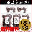 ふのり(三重県産)100g×5袋 送料無料 国産 三重県 ふのり 海藻