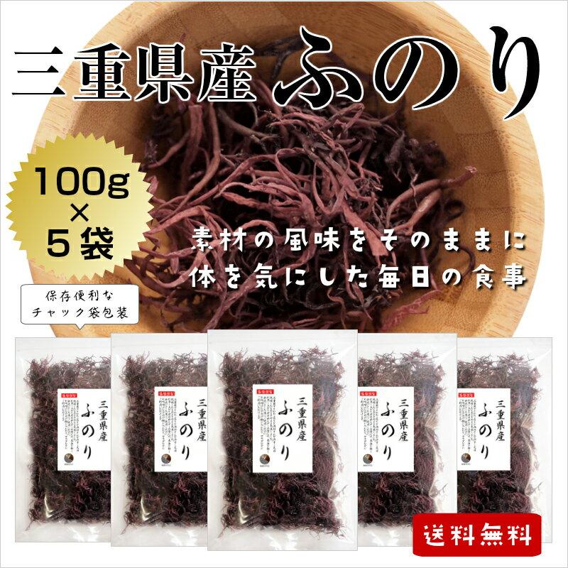 ふのり 送料無料 100g×5袋 天然 国産 三重県 布海苔 海藻