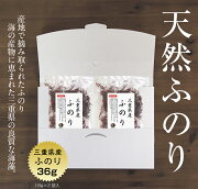 【送料無料】ふのり三重県産ふのり36g(18g×2袋)DM便国産三重県布海苔海藻