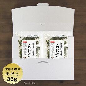 あおさ 送料無料 伊勢志摩産 36g(18g×2袋)メール便 国産 三重県 アオサ あおさのり あおさ海苔