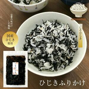 ひじきふりかけ\しそひじき 60g/国産ひじき使用 ひじきごはん ご飯のお供 保存食