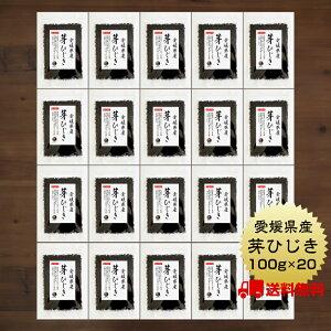 【送料無料】ひじき 愛媛県産 芽ひじき 100g × 20セット 国産 愛媛県 産地から原料を買付け自社製造で仕上げた一品 業務用