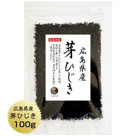 ひじき 広島県産 芽ひじき 100g  国産 広島県 産地から原料を買付け自社製造で仕上げた一品