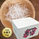 糸寒天 1kg 海外原料使用 ◆ボリュームパック国内包装◆