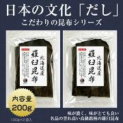 北海道産羅臼昆布100g×2袋