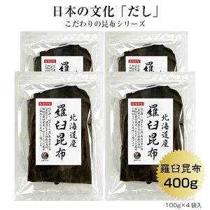 羅臼昆布 100g×4袋 北海道産 らうす 羅臼 出汁 だし 保存食