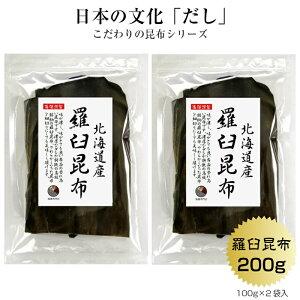 羅臼昆布 100g×2袋 北海道産 らうす 羅臼 出汁 だし 保存食
