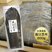 羅臼昆布200g北海道産らうす羅臼出汁だし