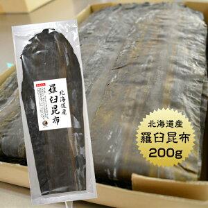 羅臼昆布 200g 北海道産 らうす 羅臼 出汁 だし 保存食