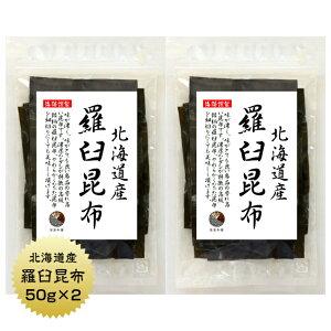 羅臼昆布 50g×2袋 北海道産 らうす 羅臼 出汁 だし 保存食