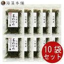 ◆送料無料◆ 三陸産 茎わかめ 100g×10セット [国産][宮城・岩手/三陸] 乾燥