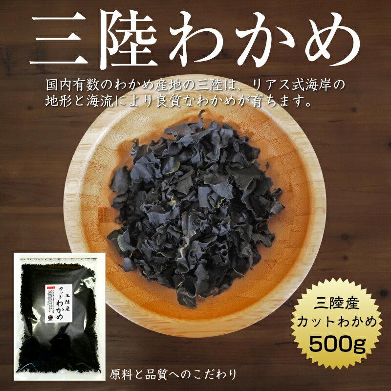 わかめ カットわかめ 三陸産 500g 国産 宮城・岩手/三陸 乾燥