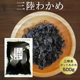 わかめ カットわかめ 三陸産 500g 国産 宮城・岩手/三陸 乾燥 ワカメ