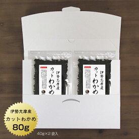【送料無料】 わかめ カットわかめ 伊勢志摩産 80g(40g×2袋)メール便 国産 国内産 乾燥 ワカメ 保存食