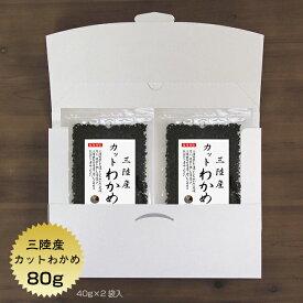 【送料無料】わかめ カットわかめ 三陸産 80g(40g×2袋)メール便 国産 宮城・岩手 三陸 乾燥 ワカメ 保存食