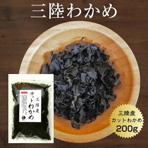 わかめ カットわかめ 三陸産 200g 国産 宮城・岩手/三陸 乾燥 ワカメ