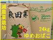 【新米】【送料無料】【減農薬】【無洗米対応】【29年産】【秋田県産】淡麗もちもちゆめおばこ25kg×1袋