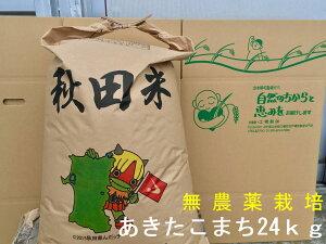 【新米】【送料無料】【無農薬玄米】【無洗米対応】【令和1年産】【秋田県産】安心で美味しいあきたこまち24kg×1袋