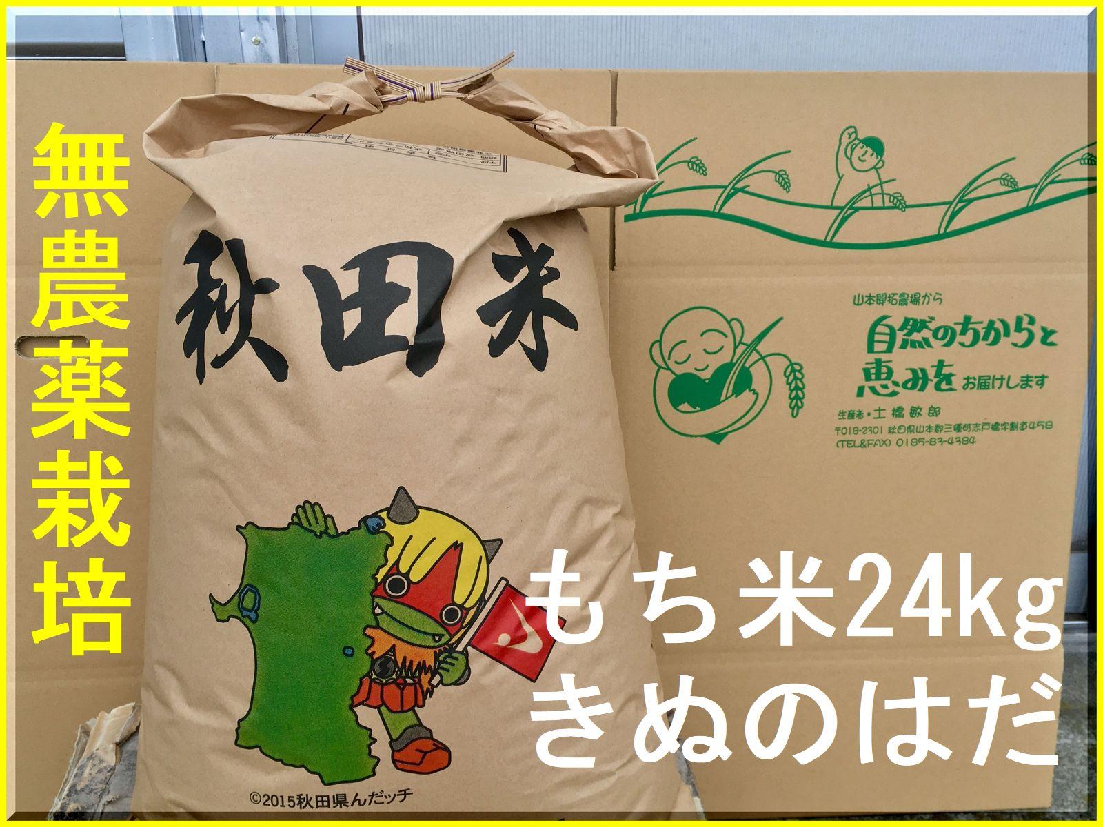 【新米】【送料無料】【30年産】【秋田県産】【無農薬 玄米】【きぬのはだ】安心で美味しいもち米24kg×1袋