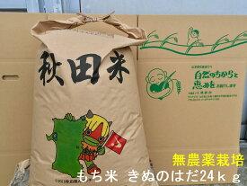 【新米】【送料無料】【令和2年産】【秋田県産】【無農薬 玄米】【きぬのはだ】安心で美味しいもち米24kg×1袋