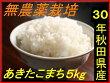 「新米の予約販売」[送料無料][無農薬][26年秋田県産]安心で美味しいあきたこまち5kg