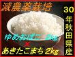 「新米」[送料無料][お試し][減農薬][26年秋田県産]安心で美味しいあきたこまち2kgとゆめおばこ2kg