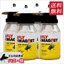 蠅捕獲器フライマグネット 誘引剤1袋付き×4セット ハエ クロバエ キンバエ ギンバエ誘引捕獲器