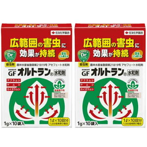 家庭園芸用GFオルトラン水和剤 [1g×10袋]×2個 [殺虫剤]【北海道・沖縄・離島配送不可】