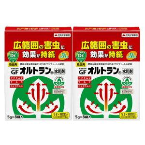 家庭園芸用GFオルトラン水和剤 [5g×8袋]×2個 [殺虫剤]【北海道・沖縄・離島配送不可】