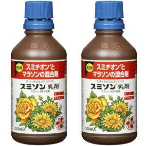 スミソン乳剤 スミチオンとマラソンの混合剤 300ml×2本 [殺虫剤]【北海道・沖縄・離島配送不可】