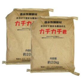 雑草防止 水たまり解消 魔法の土 カチカチ君 約20kg×2袋 【透水性舗装材】