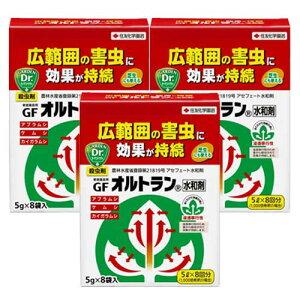 家庭園芸用GFオルトラン水和剤 [5g×8袋]×3個 [殺虫剤]【北海道・沖縄・離島配送不可】