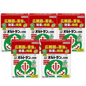 家庭園芸用GFオルトラン水和剤 [5g×8袋]×5個 [殺虫剤]【北海道・沖縄・離島配送不可】