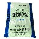 【送料無料】塩化カルシウム(粒状)25kg トクヤマ 工業用 塩カル 凍結防止剤 融雪剤 ※代引不可・返品不可品 北海道・沖縄・・・・