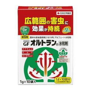 家庭園芸用GFオルトラン水和剤 [1g×10袋] [殺虫剤]【北海道・沖縄・離島配送不可】
