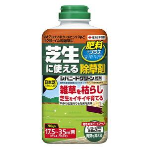 住友化学園芸 シバニードグリーン粒剤 700g 除草剤【北海道・沖縄・離島配送不可】
