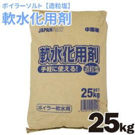 軟水化用剤 造粒塩 25kg 軟水用ボイラーソルト ※代引き不可・返品不可・キャンセル不可【送料無料】