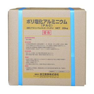【送料無料】ポリ塩化アルミニウム (PAC) 20kg QBテナー [工業薬品 凝集剤] ※代引不可・同梱・返品不可品 北海道・沖縄・離島不可【北海道・沖縄・離島配送不可】