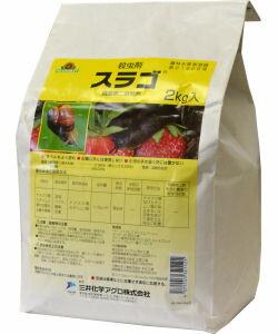 ナメクジカタツムリ(マイマイ)駆除剤スラゴ2kg【農薬】【害虫駆除・殺虫剤・虫よけ・洗浄剤】