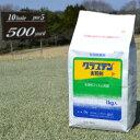 芝生用殺菌剤 グラステン水和剤 1kg ゴルフ場の芝生管理に最適!【送料無料】
