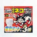 野良猫忌避剤電動ファン付きネコを寄せ付けないWパワー200g