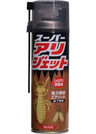 スーパーアリジェット 蟻・白蟻駆除用殺虫スプレー【北海道・沖縄・離島配送不可】