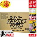 スーパースズメバチジェット 480ml×24本/ケース スズメバチ駆除 蜂の巣退治