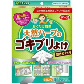 ゴキブリ忌避剤 天然ハーブのゴキブリよけ 4個入 【防除用医薬部外品】