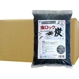 【送料無料】天然成分で作った 虫ロック炭 5L×10袋【北海道・沖縄・離島配送不可】