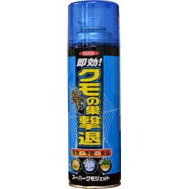 セアカゴケグモ駆除用スプレー スーパークモジェット 480ml 蜘蛛駆除 くもの巣を張らせない!【北海道・沖縄・離島配送不可】